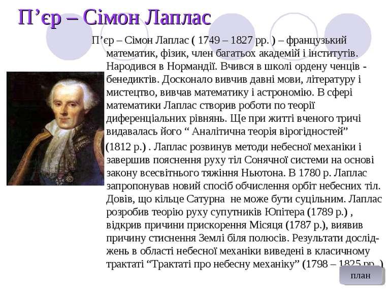 П'єр – Сімон Лаплас П'єр – Сімон Лаплас ( 1749 – 1827 рр. ) – французький мат...