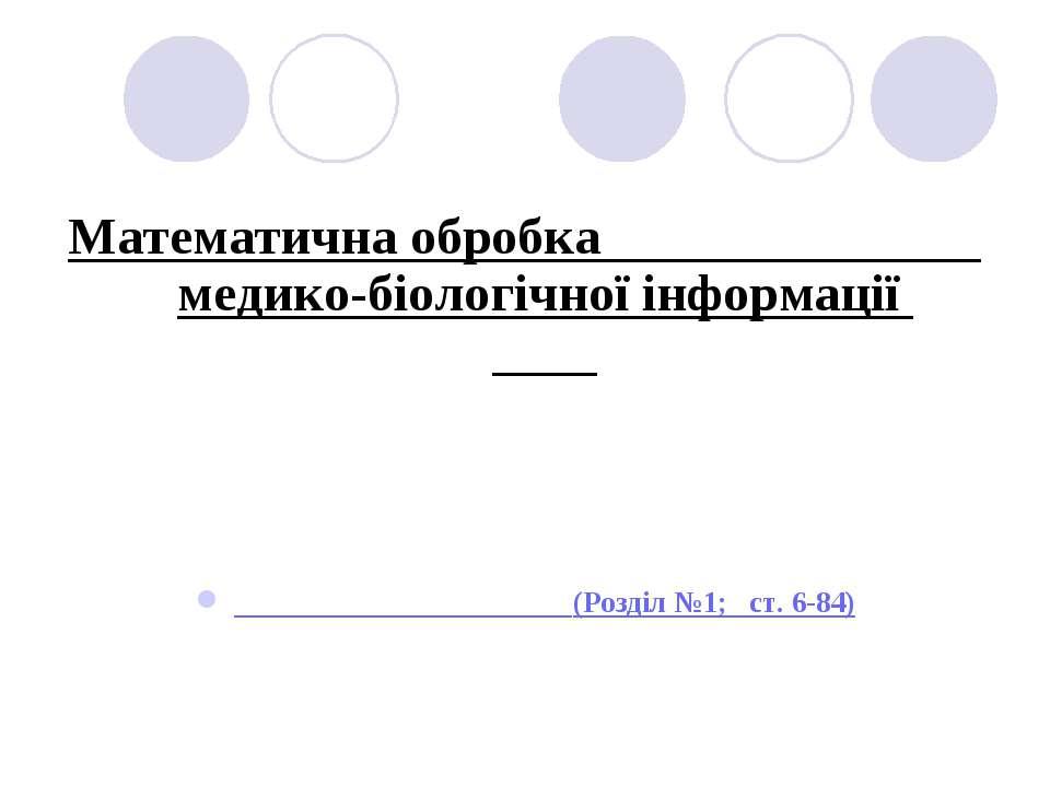 Математична обробка медико-біологічної інформації (Розділ №1; ст. 6-84)