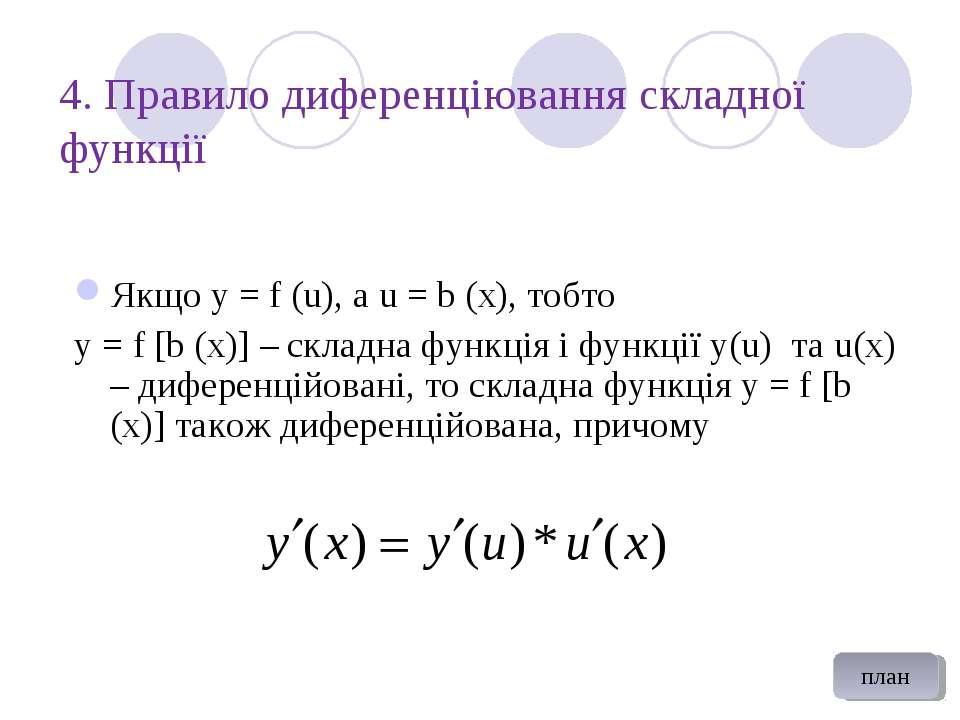 4. Правило диференціювання складної функції Якщо у = f (u), а u = b (x), тобт...