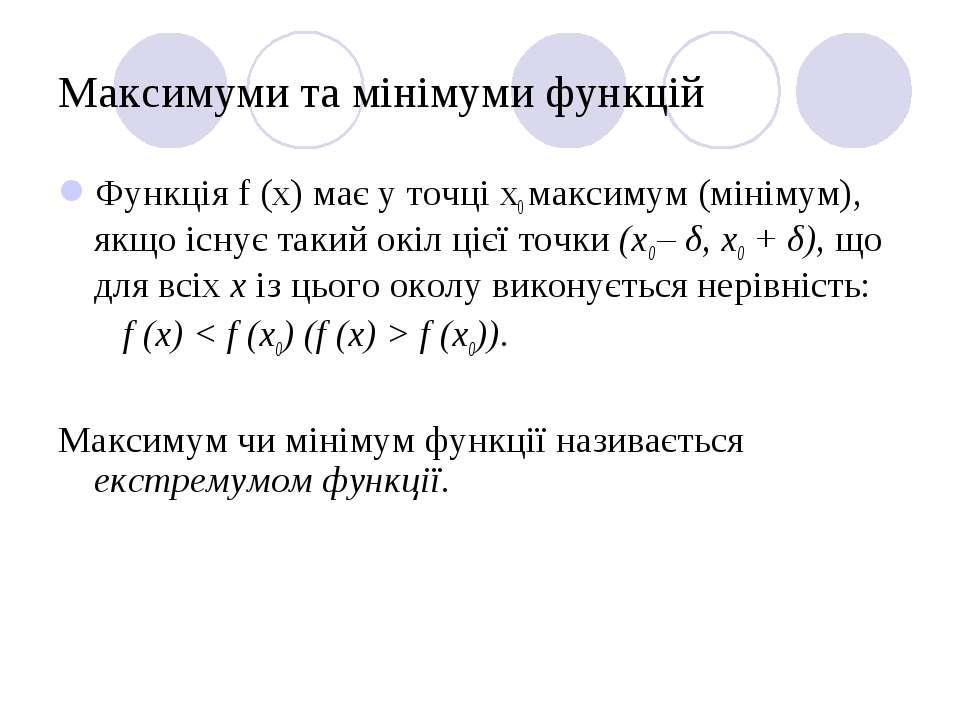 Максимуми та мінімуми функцій Функція f (x) має у точці х0 максимум (мінімум)...