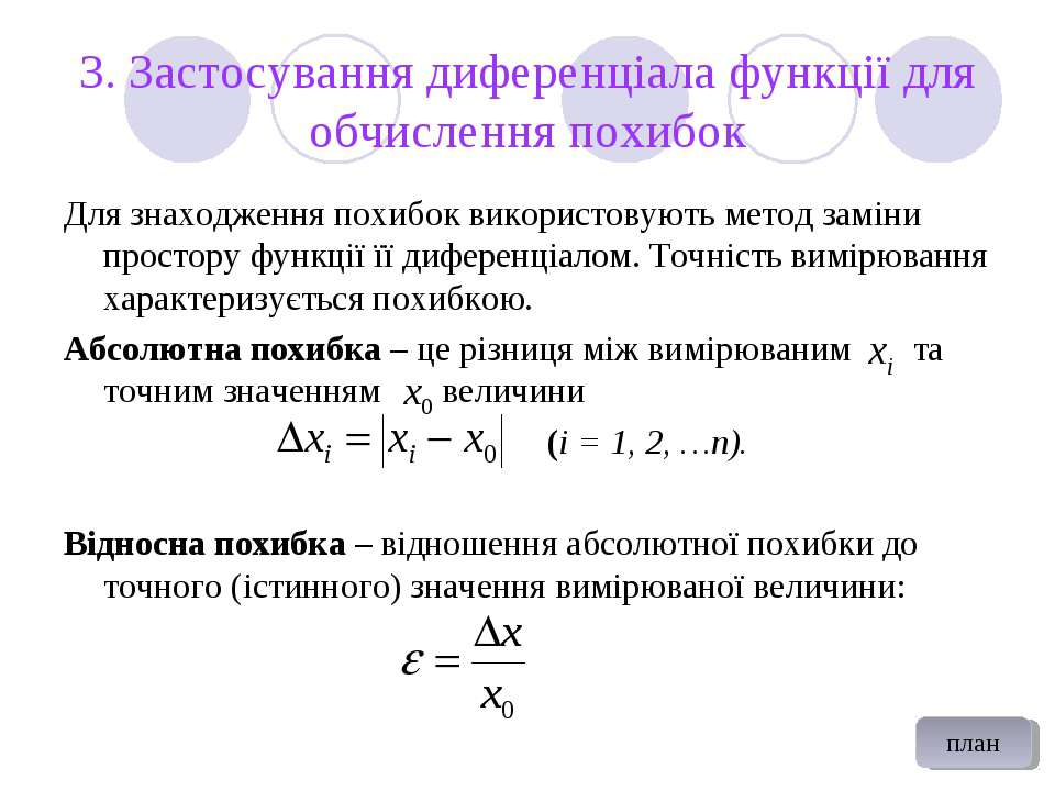 3. Застосування диференціала функції для обчислення похибок Для знаходження п...