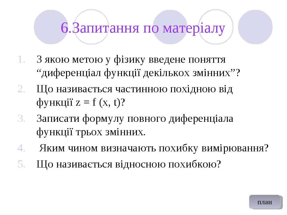 """6.Запитання по матеріалу З якою метою у фізику введене поняття """"диференціал ф..."""