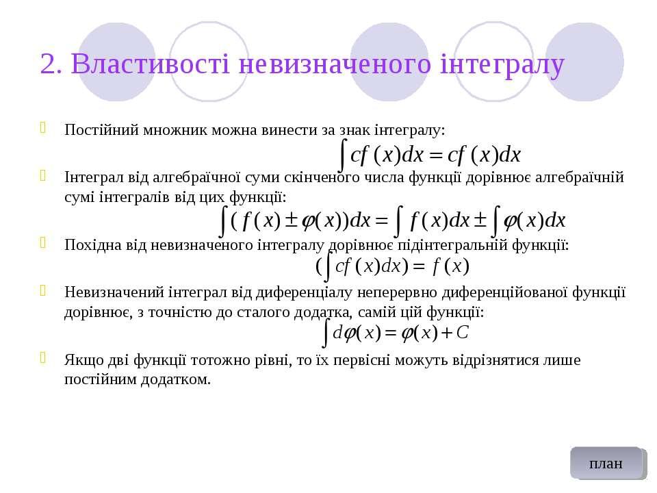 2. Властивості невизначеного інтегралу Постійний множник можна винести за зна...