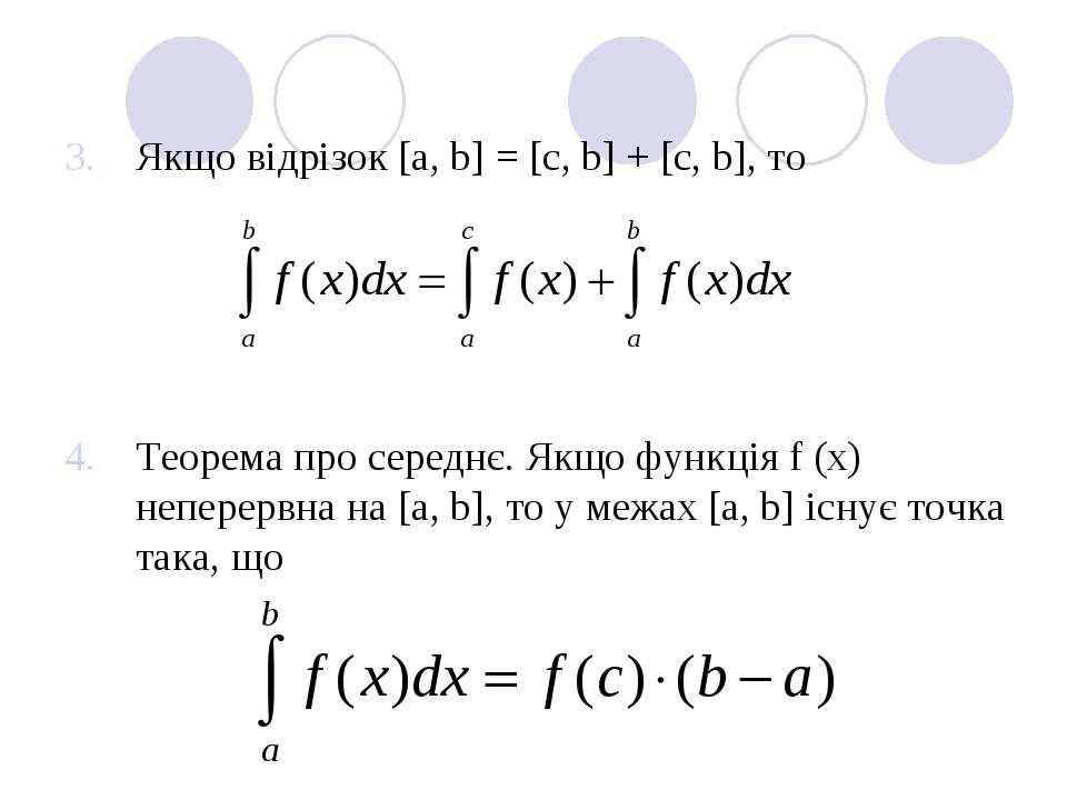 Якщо відрізок [a, b] = [c, b] + [c, b], то Теорема про середнє. Якщо функція ...
