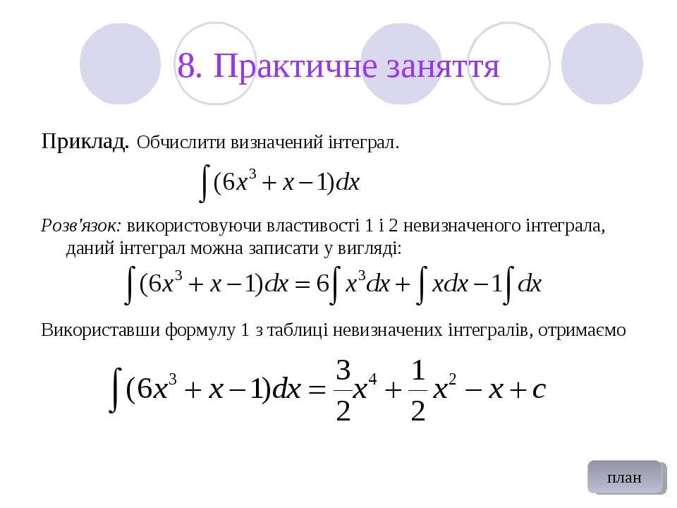 8. Практичне заняття Приклад. Обчислити визначений інтеграл. Розв'язок: викор...