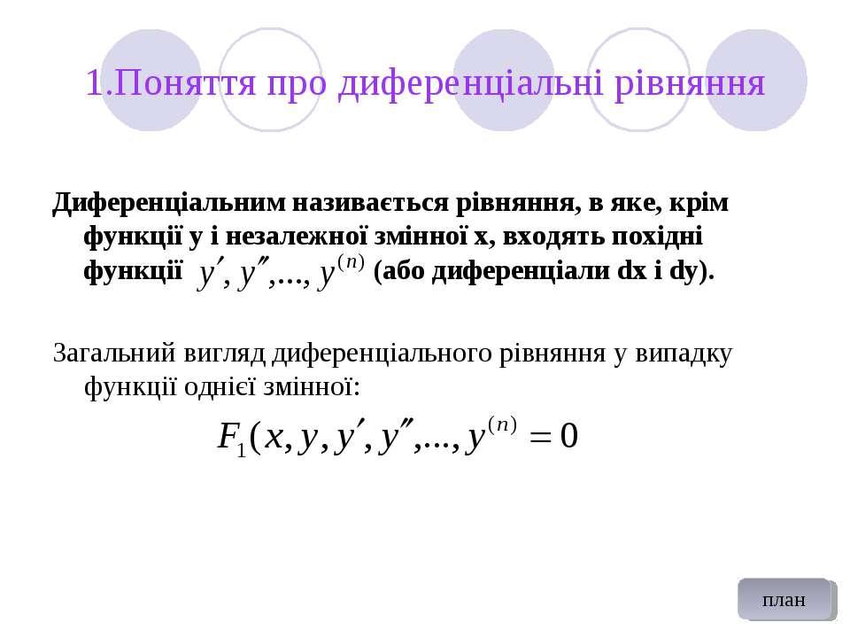 1.Поняття про диференціальні рівняння Диференціальним називається рівняння, в...