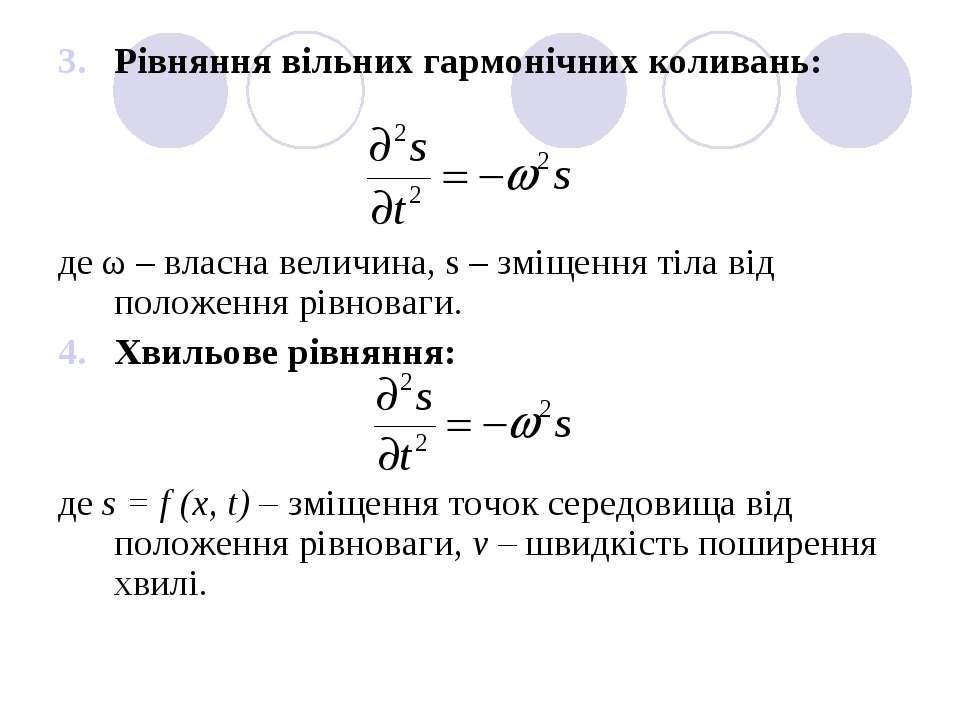 Рівняння вільних гармонічних коливань: де ω – власна величина, s – зміщення т...