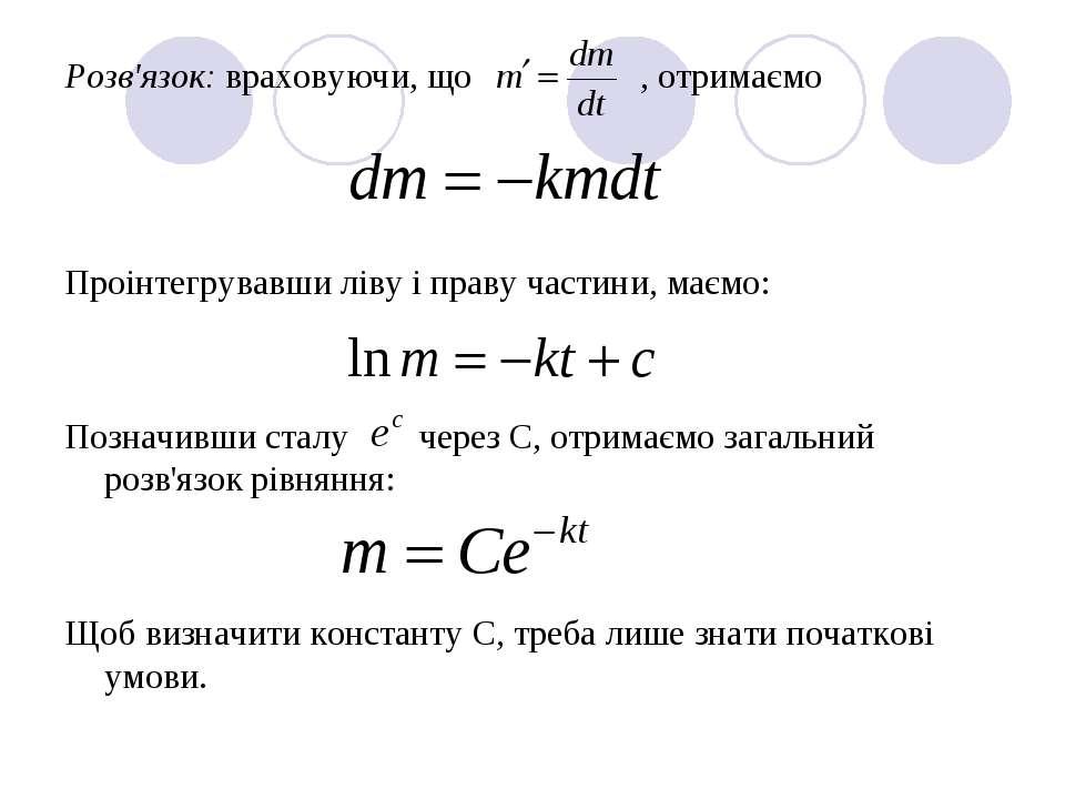 Розв'язок: враховуючи, що , отримаємо Проінтегрувавши ліву і праву частини, м...