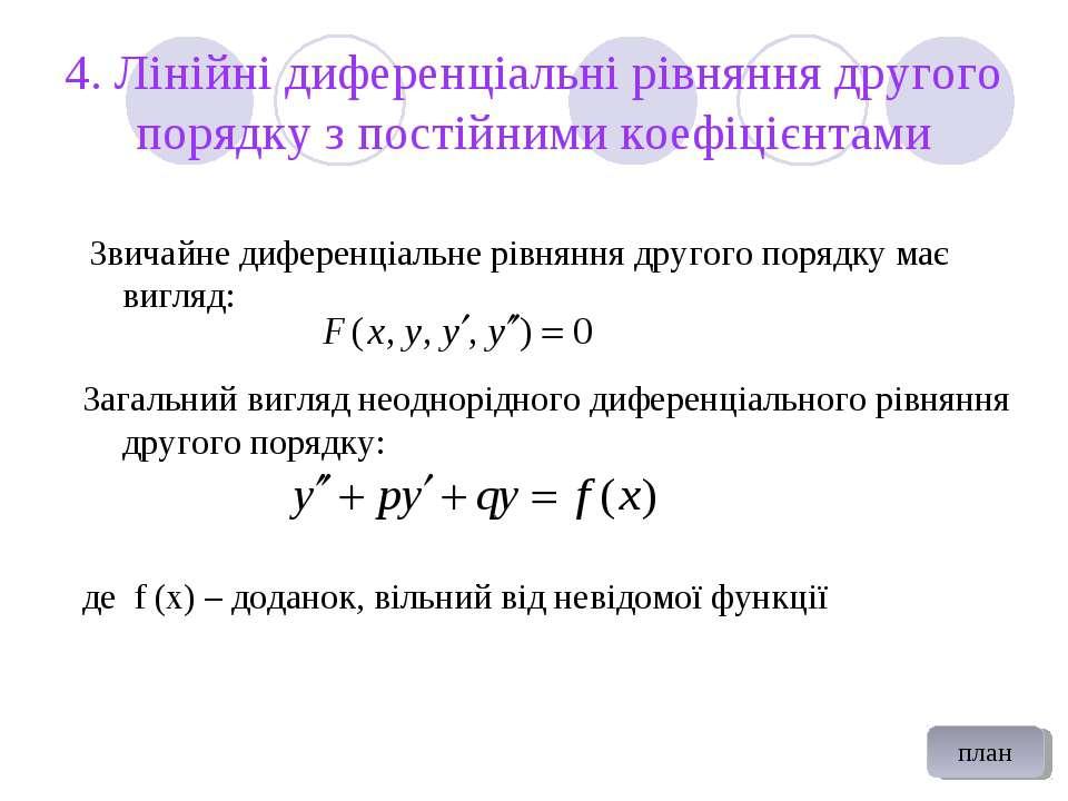 4. Лінійні диференціальні рівняння другого порядку з постійними коефіцієнтами...