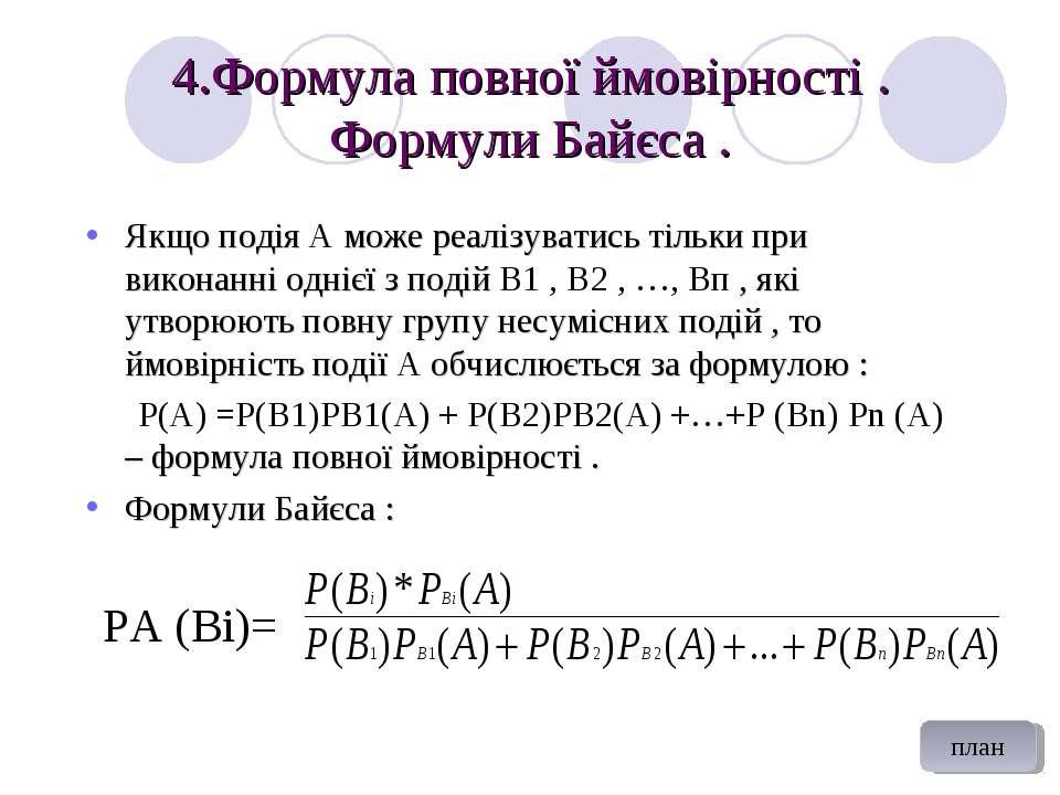 4.Формула повної ймовірності . Формули Байєса . Якщо подія А може реалізувати...
