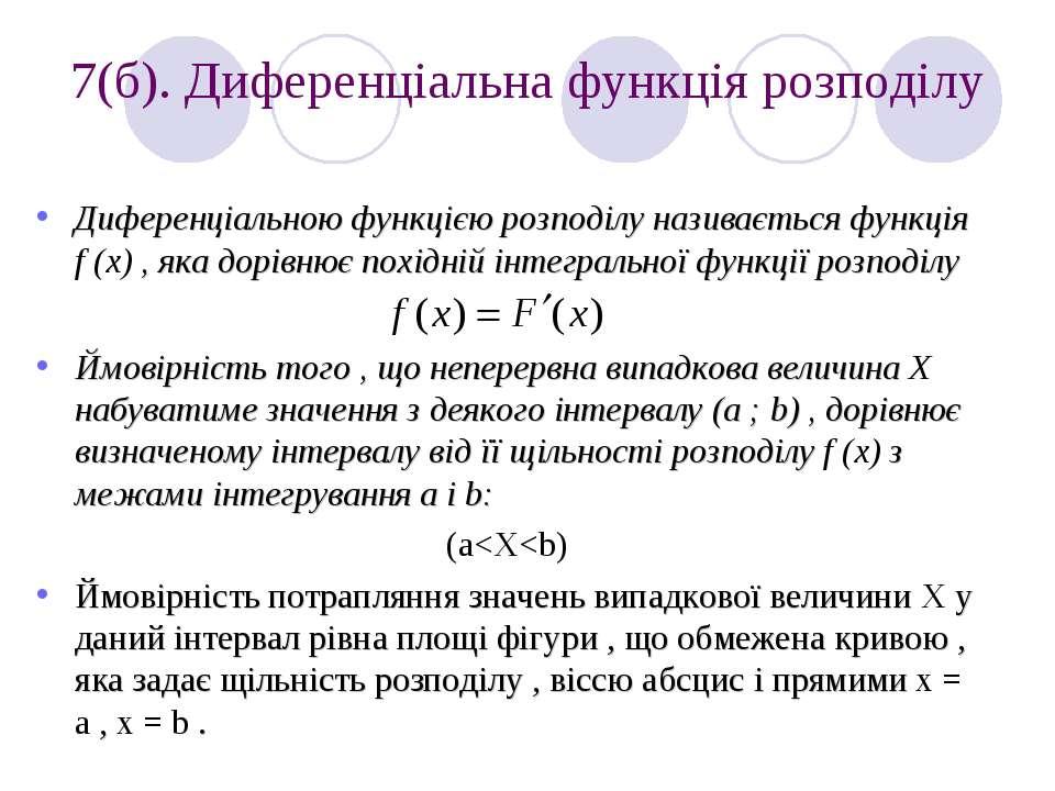 7(б). Диференціальна функція розподілу Диференціальною функцією розподілу наз...