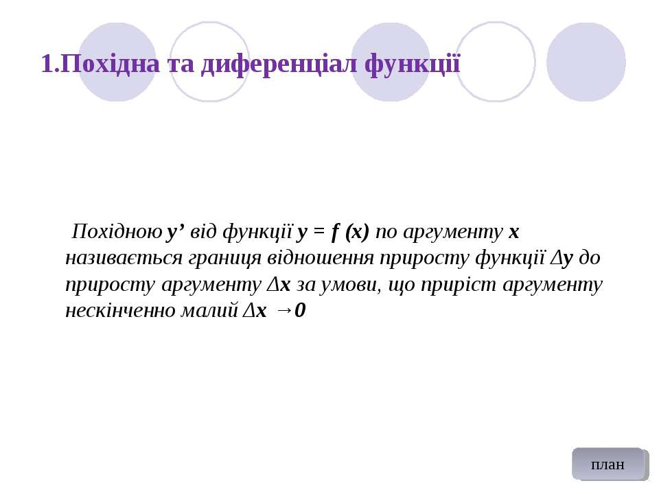 1.Похідна та диференціал функції Похідною у' від функції у = f (x) по аргумен...