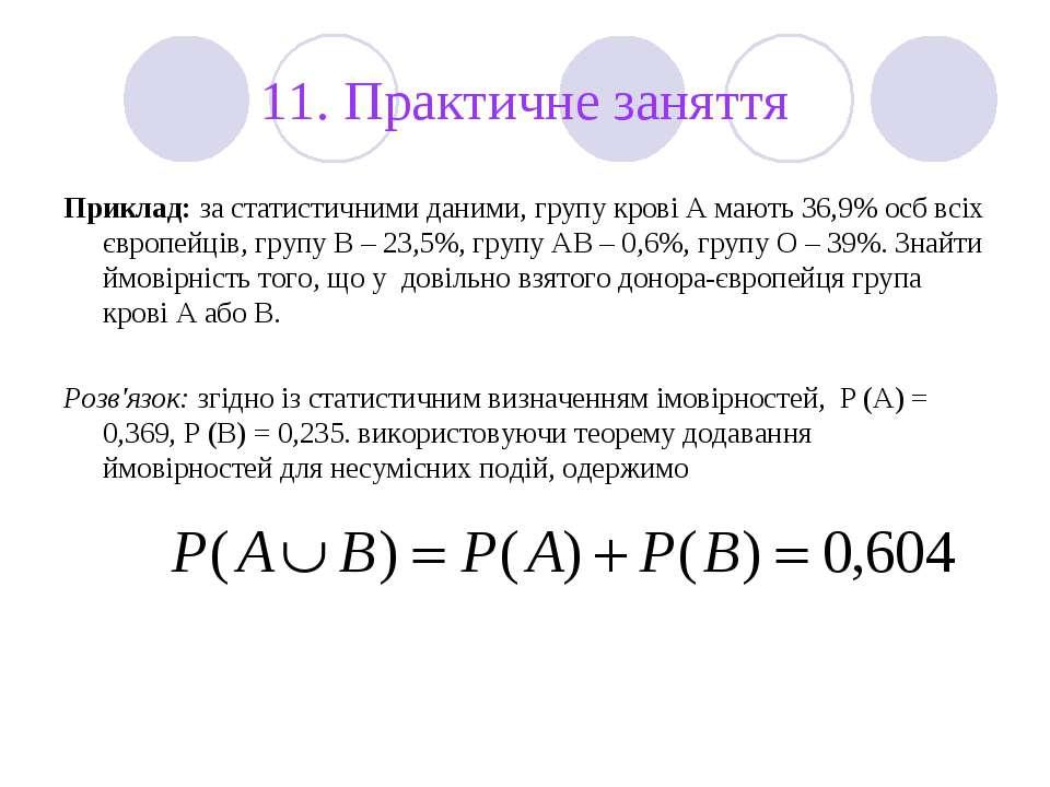 11. Практичне заняття Приклад: за статистичними даними, групу крові А мають 3...