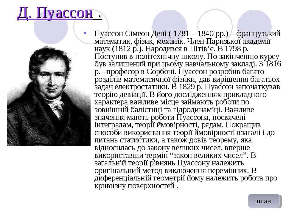Д. Пуассон . Пуассон Сімеон Дені ( 1781 – 1840 рр.) – французький математик, ...