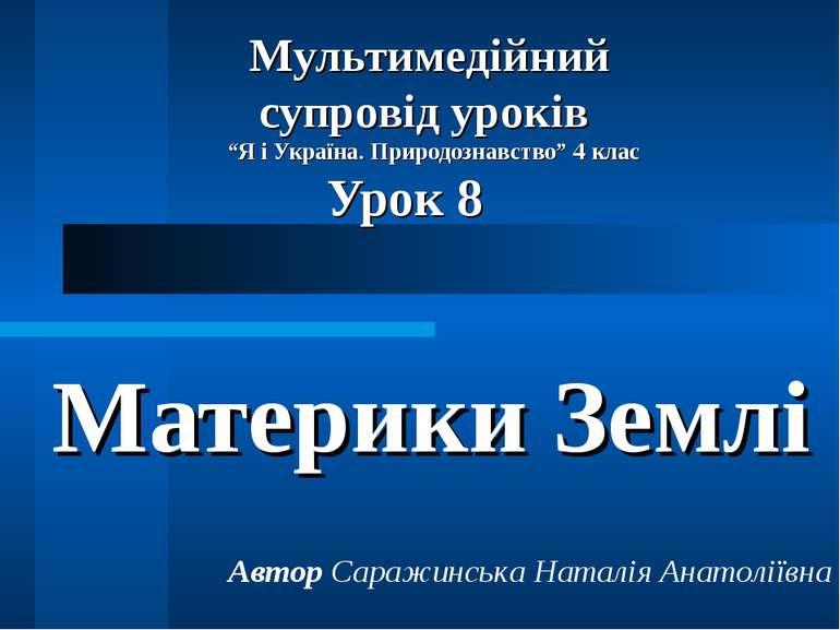 """Мультимедійний супровід уроків """"Я і Україна. Природознавство"""" 4 клас Урок 8 М..."""