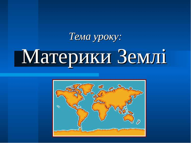 Тема уроку: Материки Землі