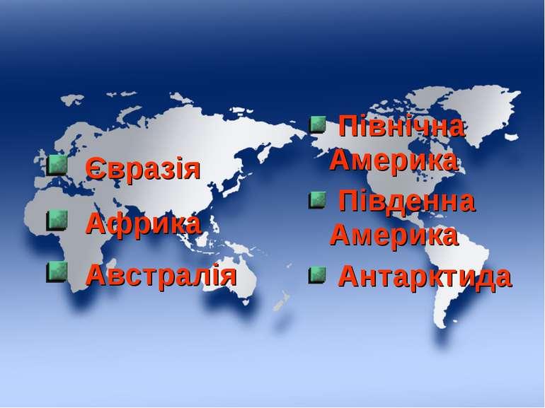 Північна Америка Південна Америка Антарктида Євразія Африка Австралія