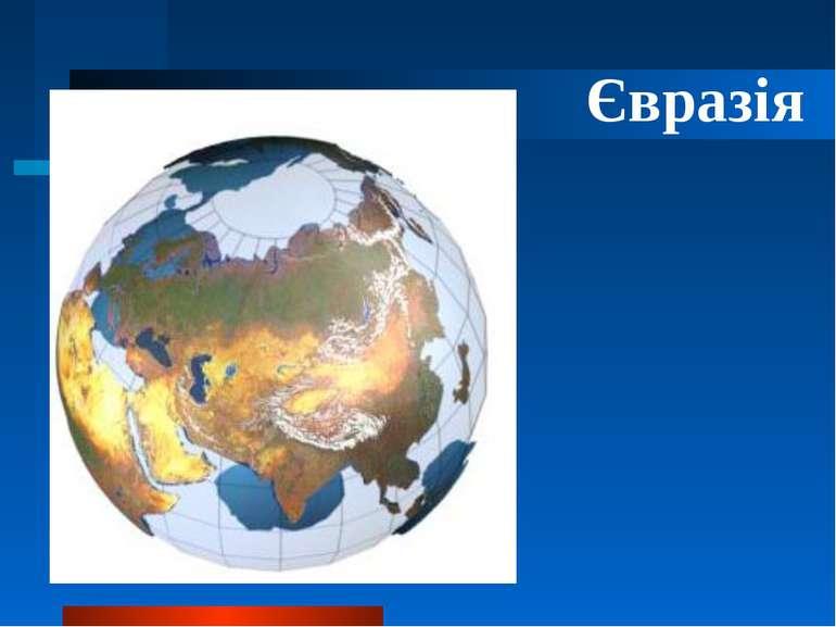 Євразія
