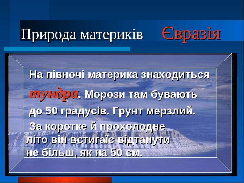 Природа материків Євразія На півночі материка знаходиться тундра. Морози там ...
