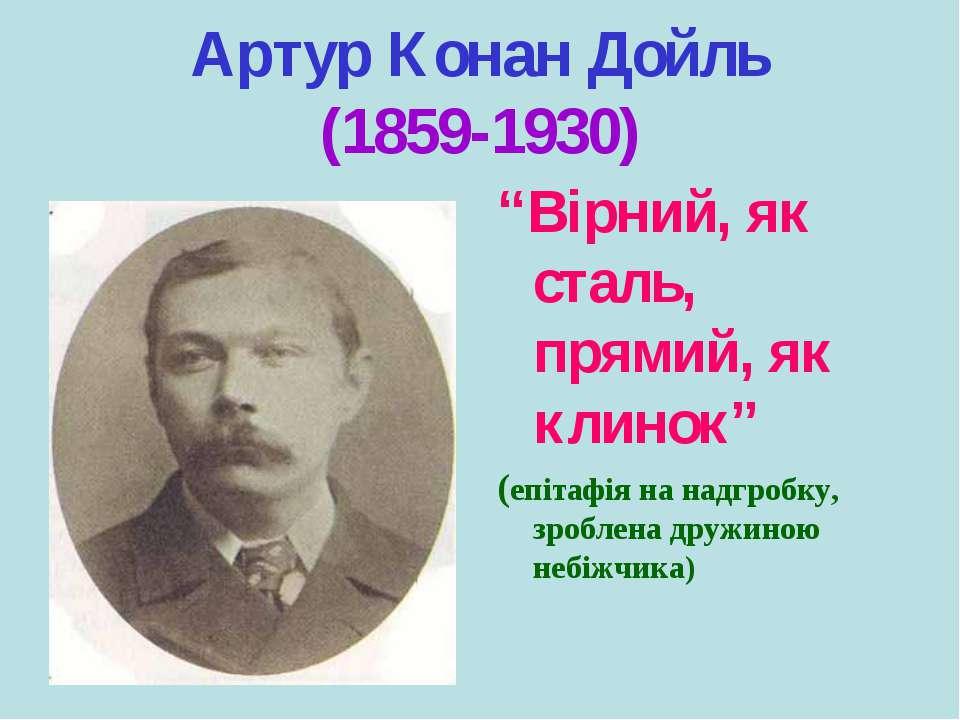 """Артур Конан Дойль (1859-1930) """"Вірний, як сталь, прямий, як клинок"""" (епітафія..."""
