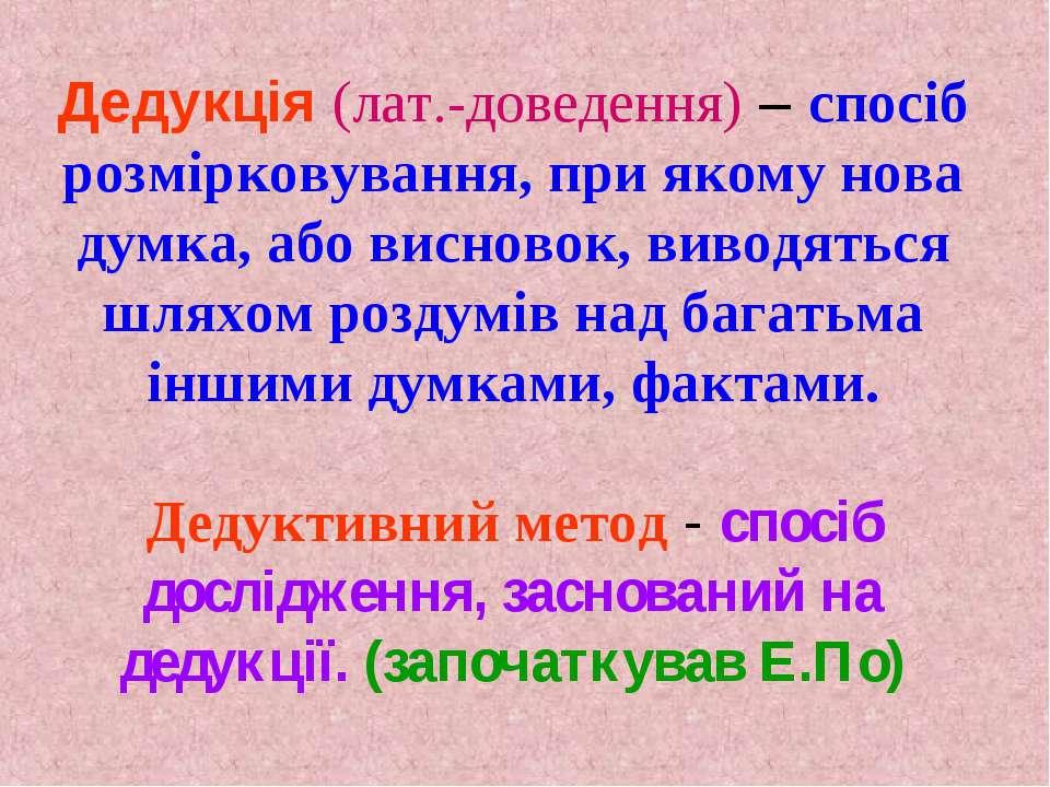 Дедукція (лат.-доведення) – спосіб розмірковування, при якому нова думка, або...