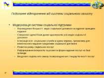 Подолання відторгнення від системи соціального захисту Модернізація системи с...