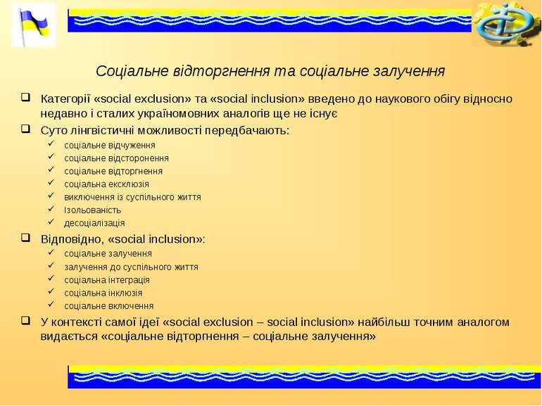 Соціальне відторгнення та соціальне залучення Категорії «social exclusion» та...