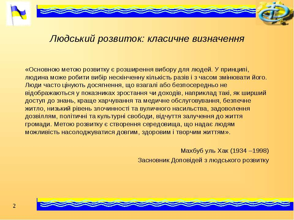 Людський розвиток: класичне визначення «Основною метою розвитку є розширення ...
