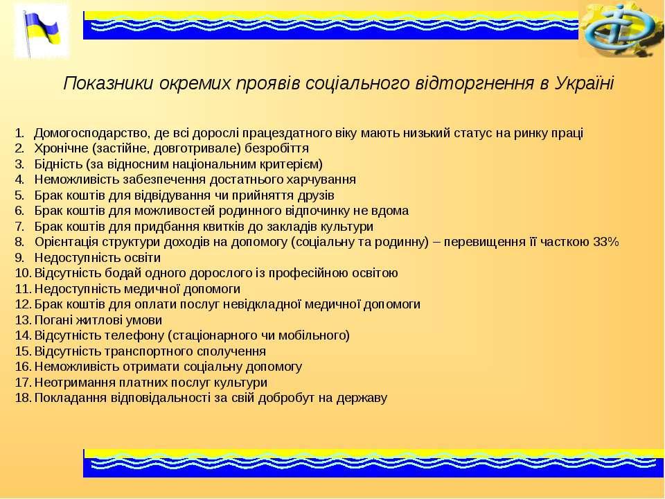 Показники окремих проявів соціального відторгнення в Україні Домогосподарство...