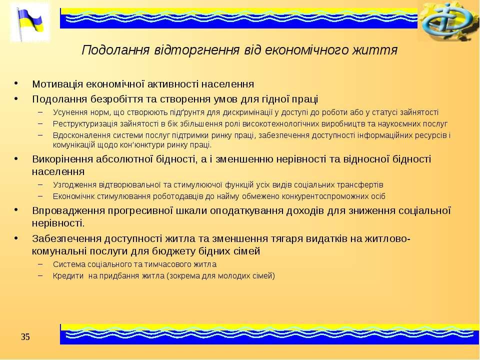 Подолання відторгнення від економічного життя Мотивація економічної активност...