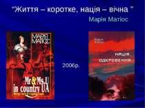 """""""Життя – коротке, нація – вічна """" Марія Матіос 2006р."""