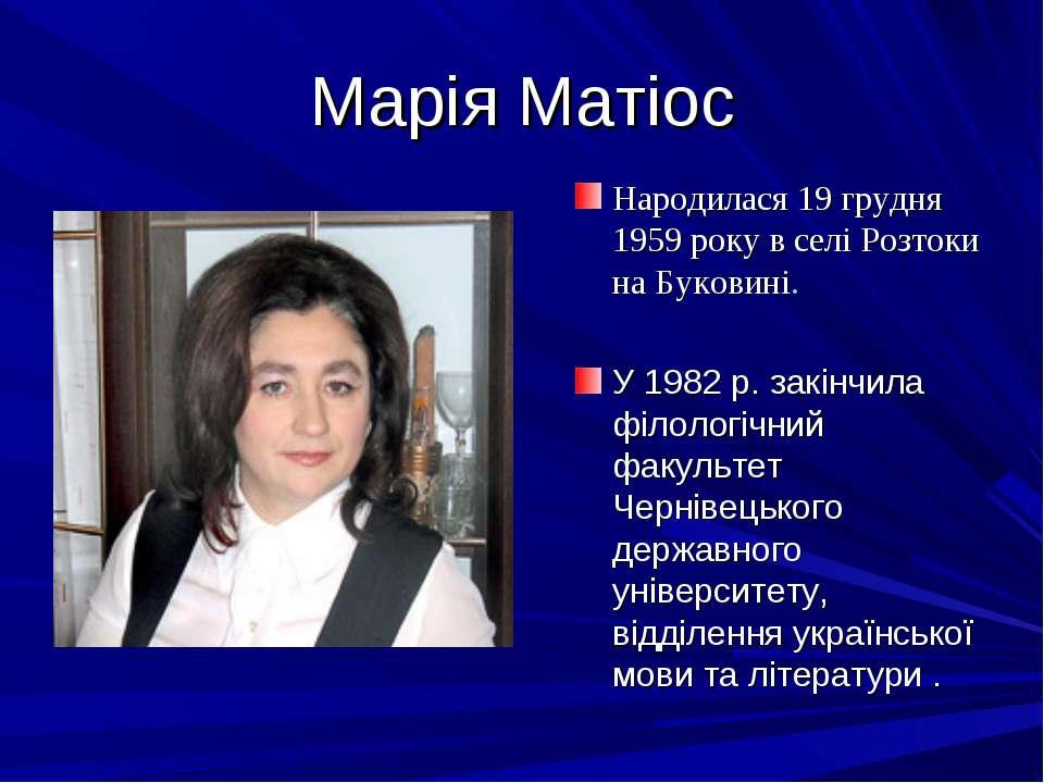 Марія Матіос Народилася 19 грудня 1959 року в селі Розтоки на Буковині. У 198...
