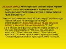 """26 липня 2005 р. Міністерством освіти і науки України видано наказ """"ПРО ВИВЧЕ..."""