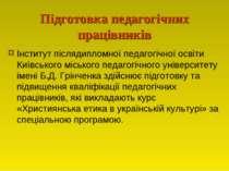 Підготовка педагогічних працівників Інститут післядипломної педагогічної осві...