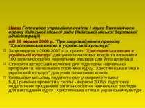 Наказ Головного управління освіти і науки Виконавчого органу Київської місько...