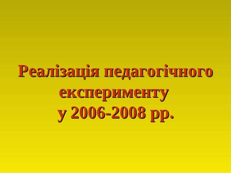 Реалізація педагогічного експерименту у 2006-2008 рр.