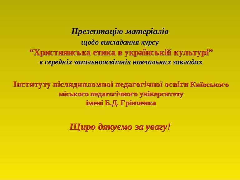 """Презентацію матеріалів щодо викладання курсу """"Християнська етика в українські..."""