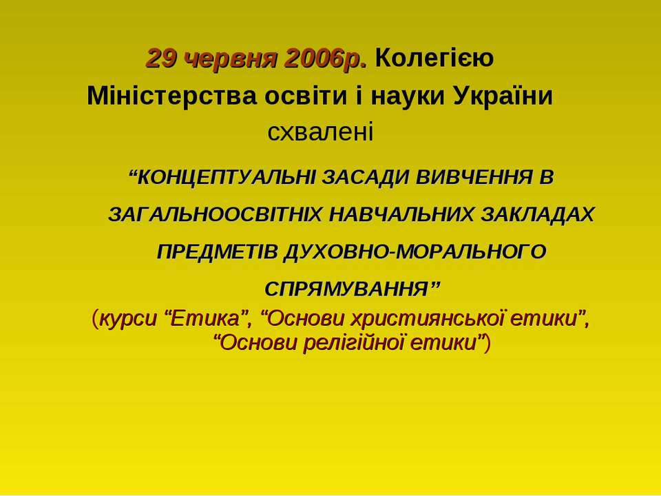 """29 червня 2006р. Колегією Міністерства освіти і науки України схвалені """"КОНЦЕ..."""