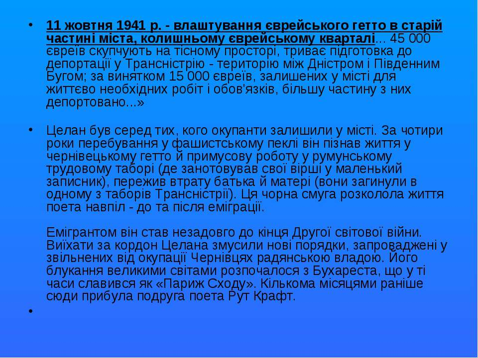 11 жовтня 1941 р. - влаштування єврейського гетто в старій частині міста, кол...