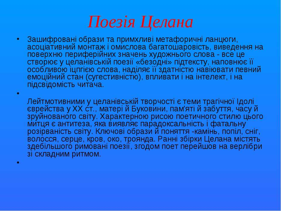 Поезія Целана Зашифровані образи та примхливі метафоричні ланцюги, асоціативн...