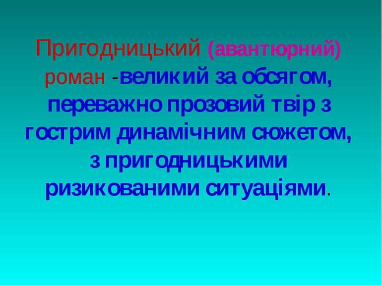 Пригодницький (авантюрний) роман -великий за обсягом, переважно прозовий твір...