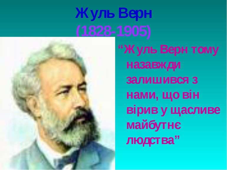 """Жуль Верн (1828-1905) """"Жуль Верн тому назавжди залишився з нами, що він вірив..."""