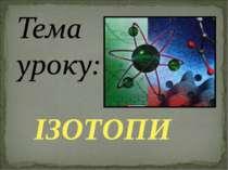 ІЗОТОПИ