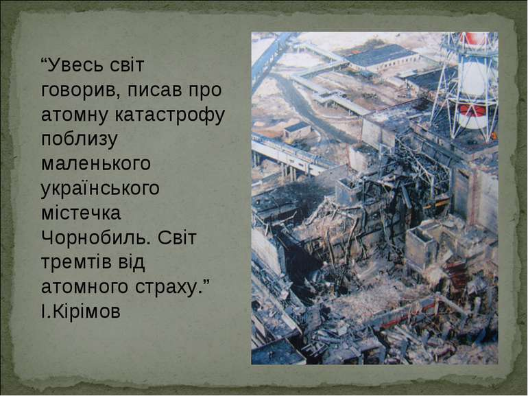 """""""Увесь світ говорив, писав про атомну катастрофу поблизу маленького українськ..."""