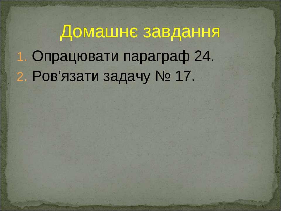Домашнє завдання Опрацювати параграф 24. Ров'язати задачу № 17.