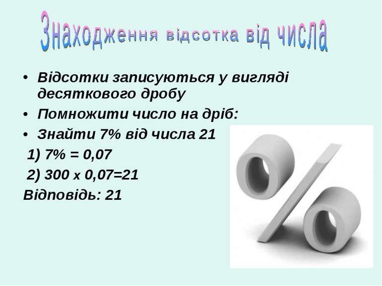 Відсотки записуються у вигляді десяткового дробу Помножити число на дріб: Зна...