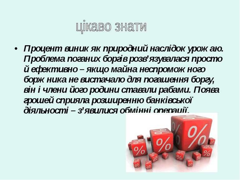 Процент виник як природний наслідок урожаю. Проблема поганих боргів розв'язув...