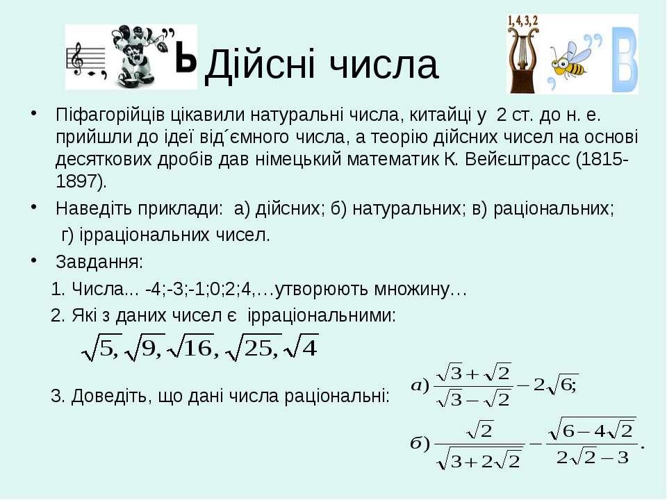 Дійсні числа Піфагорійців цікавили натуральні числа, китайці у 2 ст. до н. е....