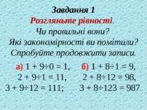 Завдання 1 Розгляньте рівності. Чи правильні вони? Які закономірності ви помі...
