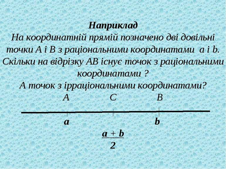 Наприклад На координатній прямій позначено дві довільні точки А і В з раціона...
